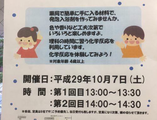 理科実験教室開催!10月7日(土)
